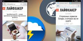 Now Browser и Lightning Browser — лёгкие и быстрые браузеры для Android