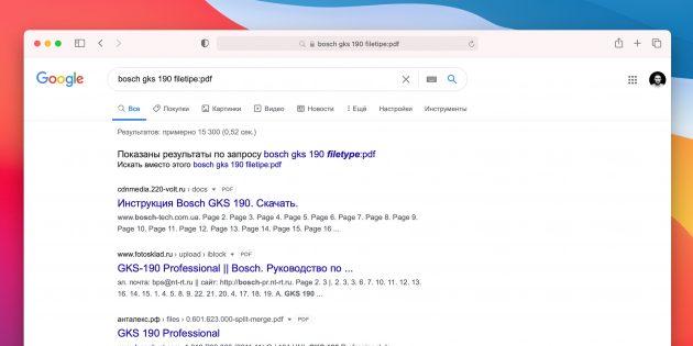 Искать в Google: поиск файлов определённого формата
