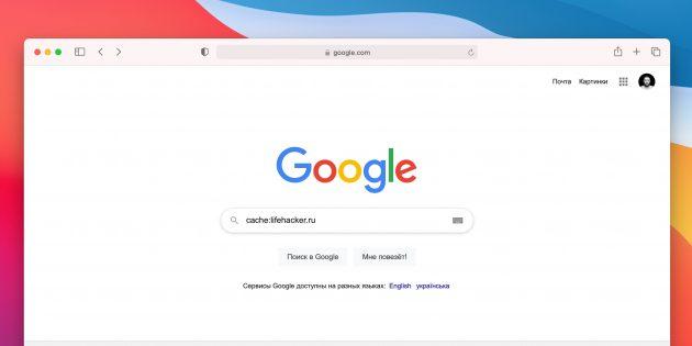 Поиск в Google: поиск кешированных страниц