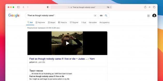 Поиск в Google: поиск точной фразы