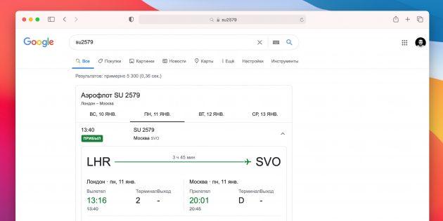 Поиск в Google: информация об авиарейсе