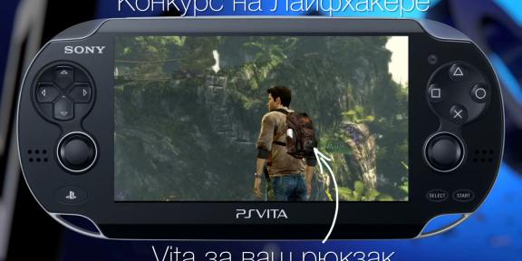 КОНКУРС: Покажи свою сумку и гаджеты, переносимые в ней, и получи в подарок PS Vita!