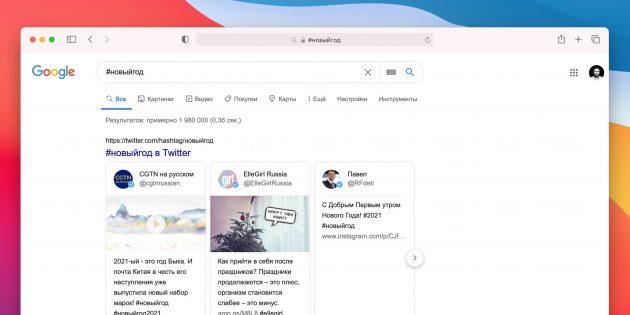 Поиск в Google: поиск по хештегам