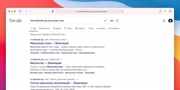 Искать в Google: поиск по конкретному сайту