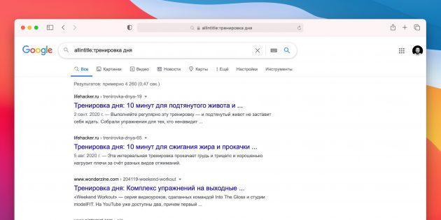 Поиск в Google: поиск слов в заголовке