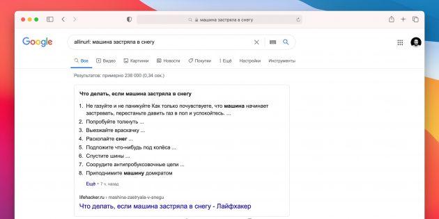 Поиск слов в URL