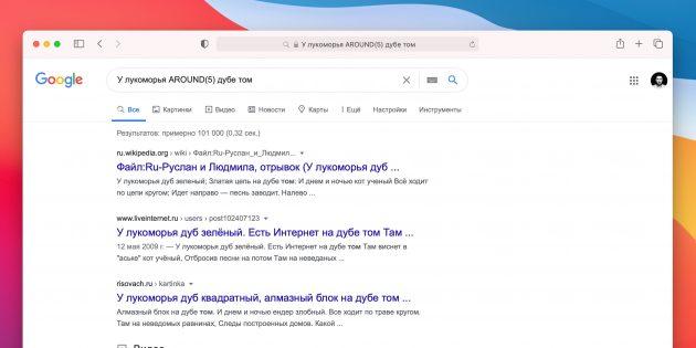 Поиск в Google: поиск с несколькими пропущенными словами