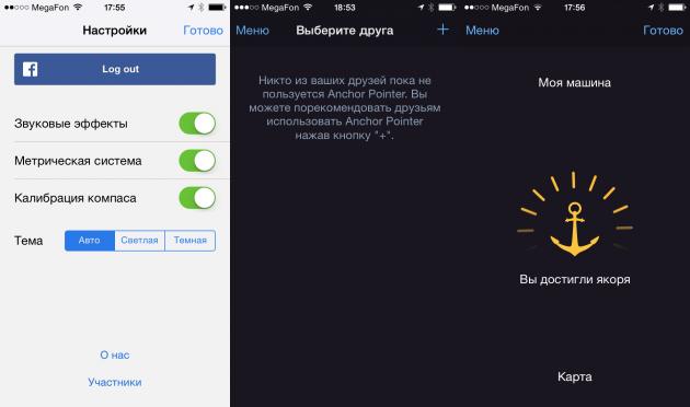 Anchor Pointer: виртуальный якорь в вашем iPhone