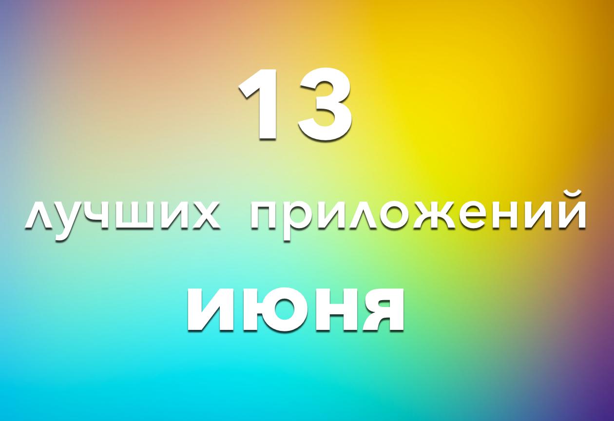 13 лучших приложений июня