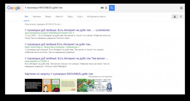 искать в Google: поиск пропущенных слов