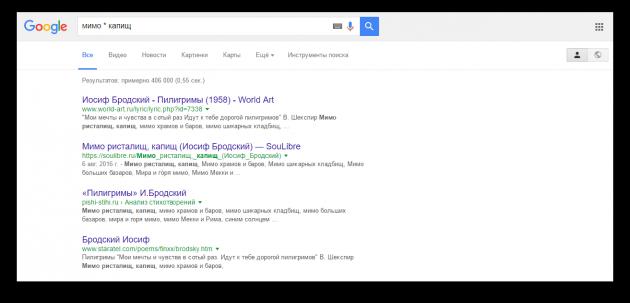 искать в Google: поиск, если забыли слово