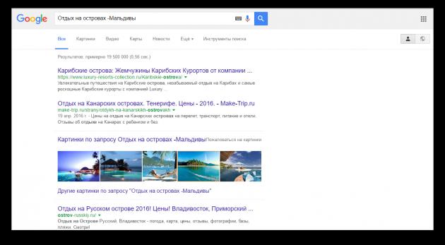 искать в Google: исключение результатов из поиска