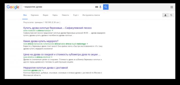 искать в Google: поиск по синонимам