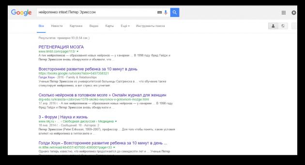 искать в Google: поиск слов в тексте