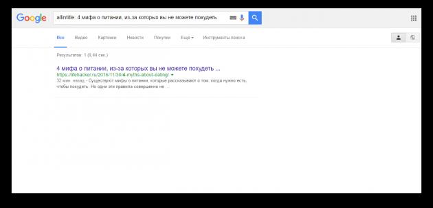 искать в Google: поиск слов в заголовке