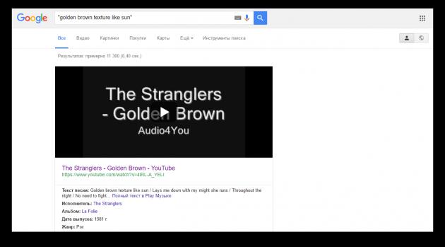 искать в Google: поиск фразы