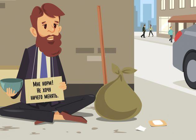 10 причин, почему ты никогда не будешь богат