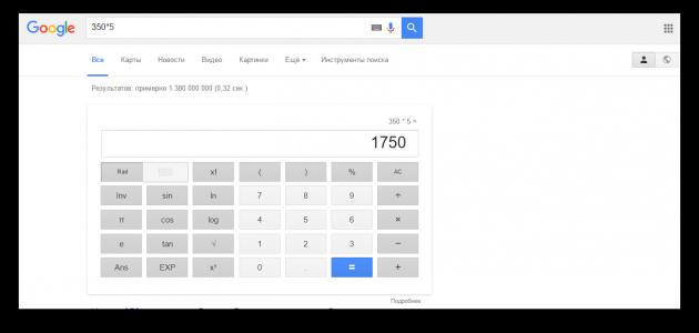 искать в Google: калькулятор