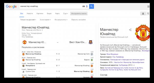 искать в Google: матчи