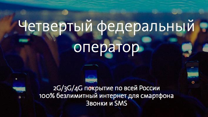 Мобильный оператор Yota: Впечатление от перехода