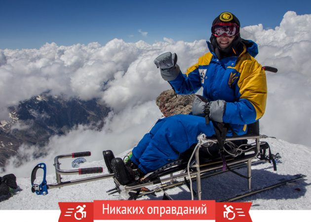 Никаких оправданий: «Твоя жизнь — это твой выбор» — интервью с покорителем Эльбруса Семёном Радаевым