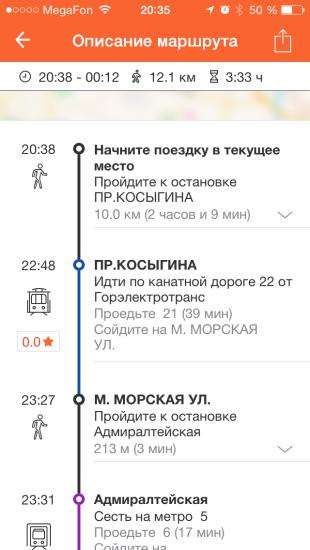 Moovit: Всегда в курсе расписаний общественного транспорта