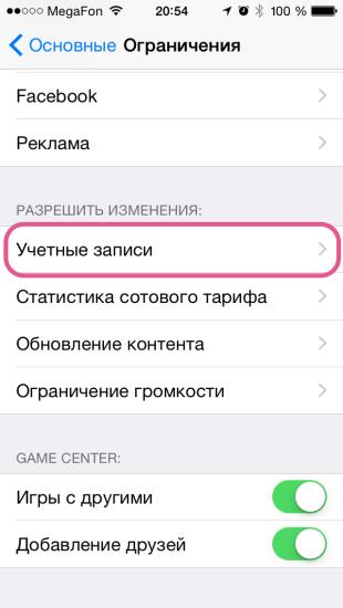 Как отключить доступ на изменение учетных записей в iOS