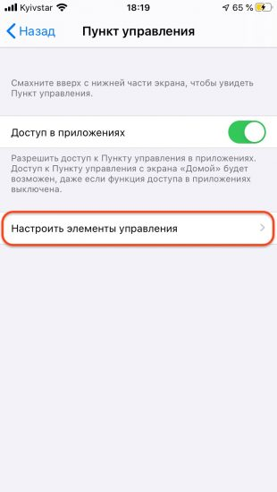 Как записать видео с экрана iPhone: нажмите «Настроить элементы управления»