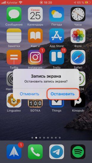 Остановите запись экрана на iPhone