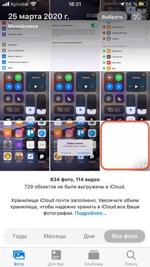 Как записать видео экрана на iPhone: сохранённый видеофайл появится в галерее