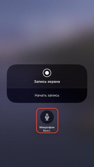 Как записать видео с экрана iPhone: включите микрофон