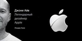 РЕЦЕНЗИЯ: «Джони Айв. Легендарный дизайнер Apple» (+ инфографика)