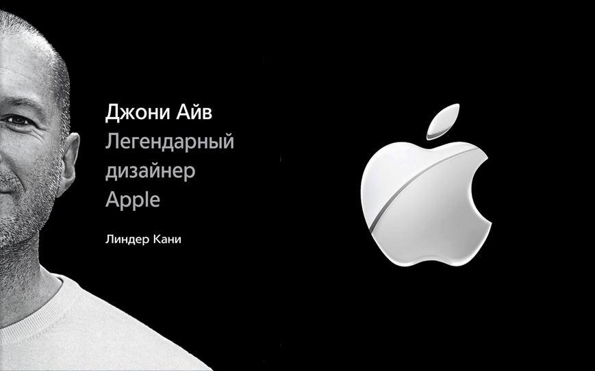 Рецензия на книгу Линдера Кани «Джони Айв - легендарный дизайнер Apple»
