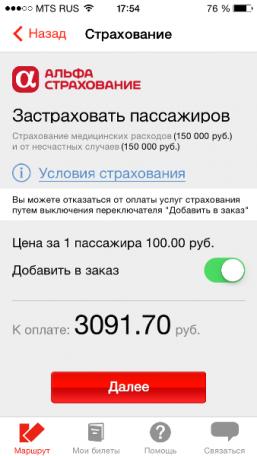 Оплатить страховой полис билеты на самолет или поезд оплатить подписку билеты на самолет москва барселона цена