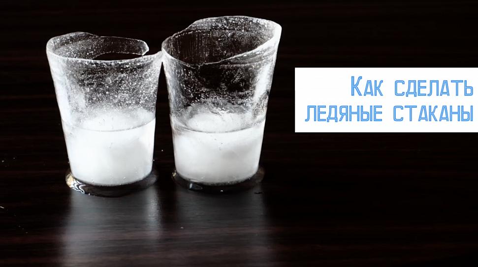 Как сделать ледяные стаканы своими руками