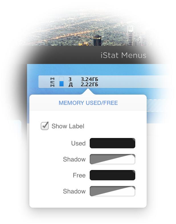 Настройка отображения параметров памяти