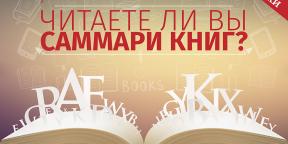 ОПРОС: Читаете ли вы саммари — краткие изложения книг? ☆+ Подарки☆