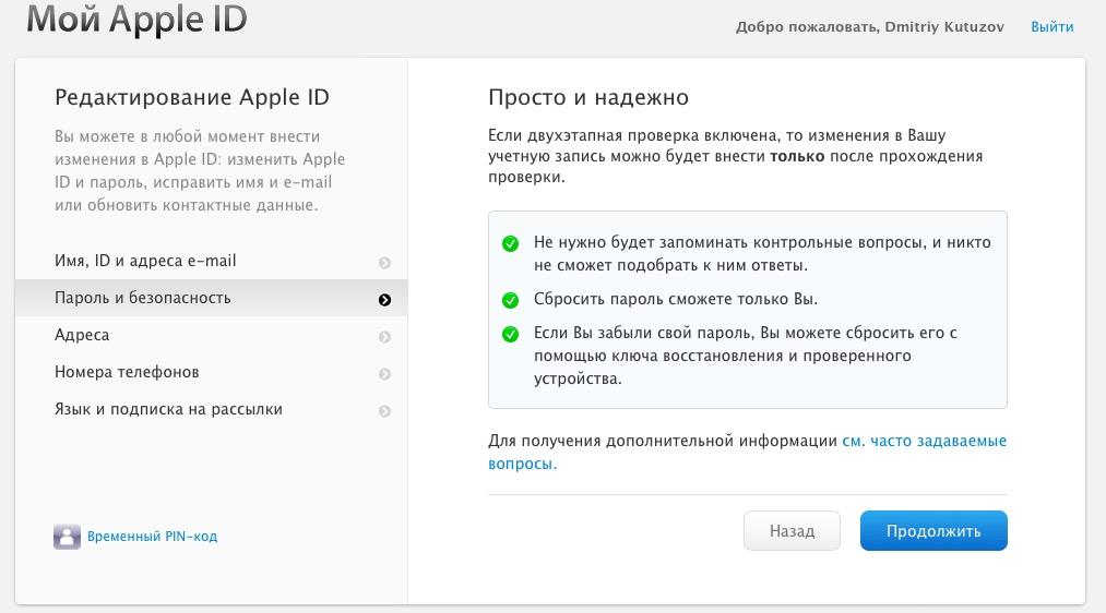 Как защитить свой аккаунт iCloud от взлома