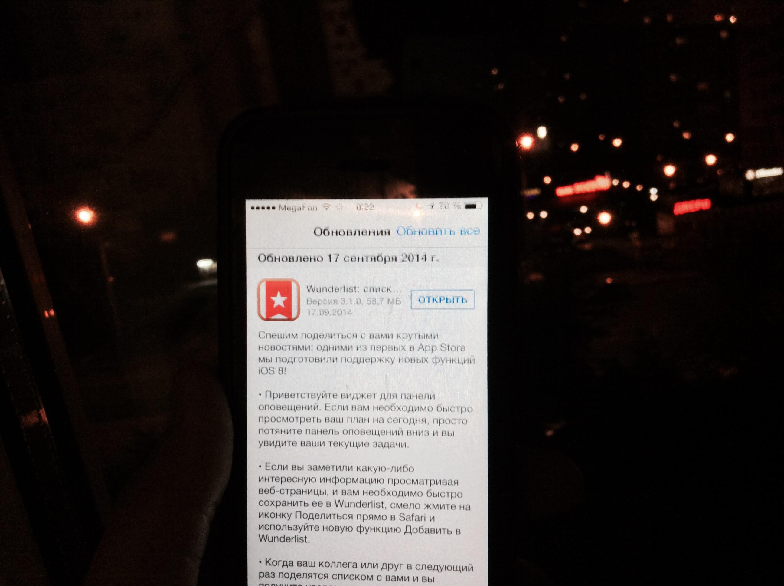 Все приложения, которые обновились до поддержки iOS 8 этой ночью