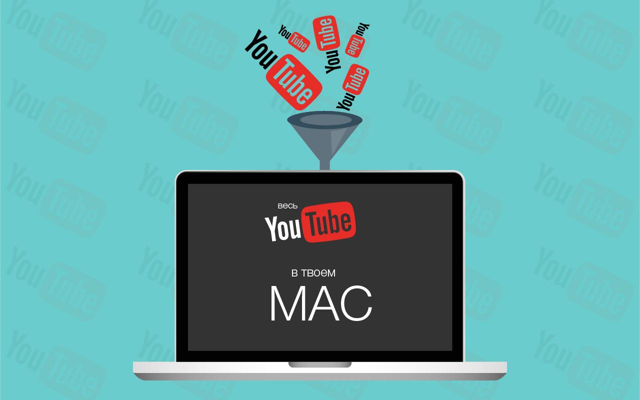 Как скачивать видео из интернета на Mac