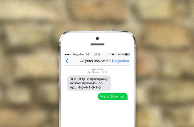 Как заблокировать спам в Сообщениях на iOS