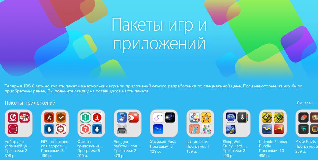 Что думают разработчики о бандлах приложений в App Store