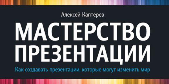РЕЦЕНЗИЯ: «Мастерство презентации», Алексей Каптерев