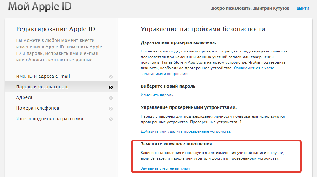 2014-09-08 15-52-24 Apple – Мой Apple ID - Google Chrome