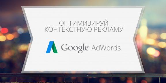 Как повысить эффективность контекстной рекламы