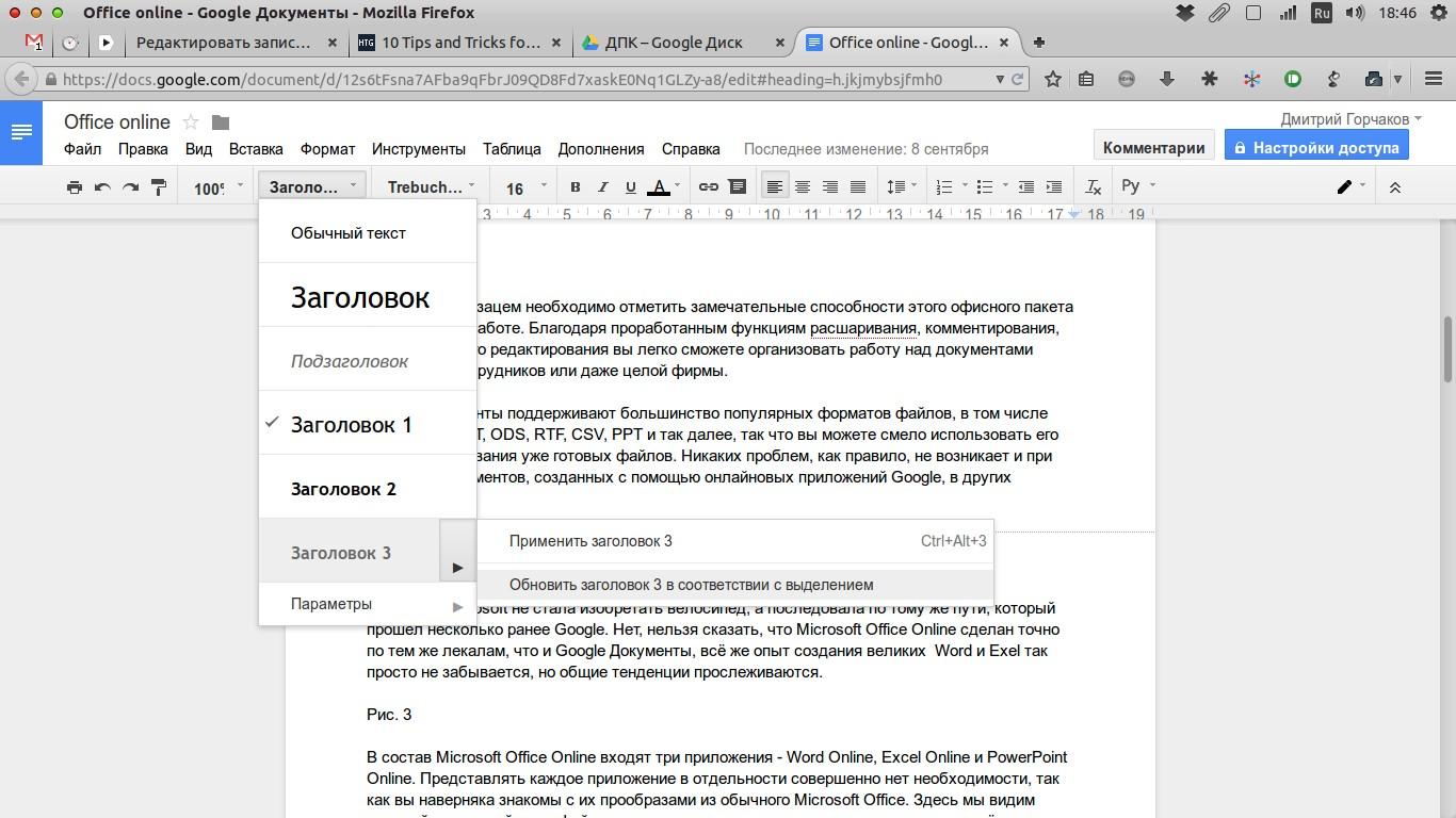 Как сделать гугл документ фото 678