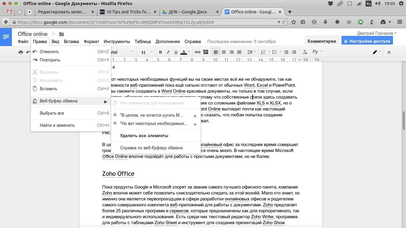 Как сделать гугл документ фото 671