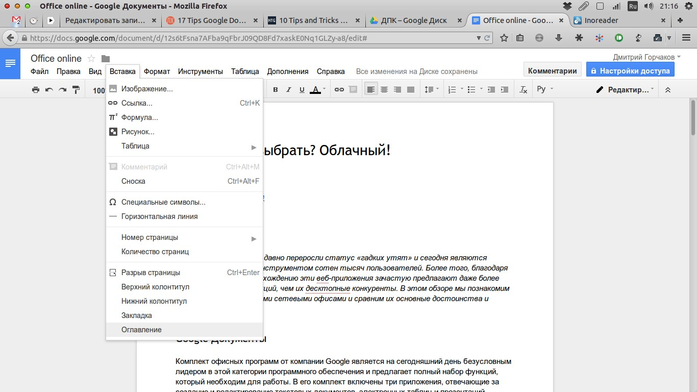 Как сделать гугл документ