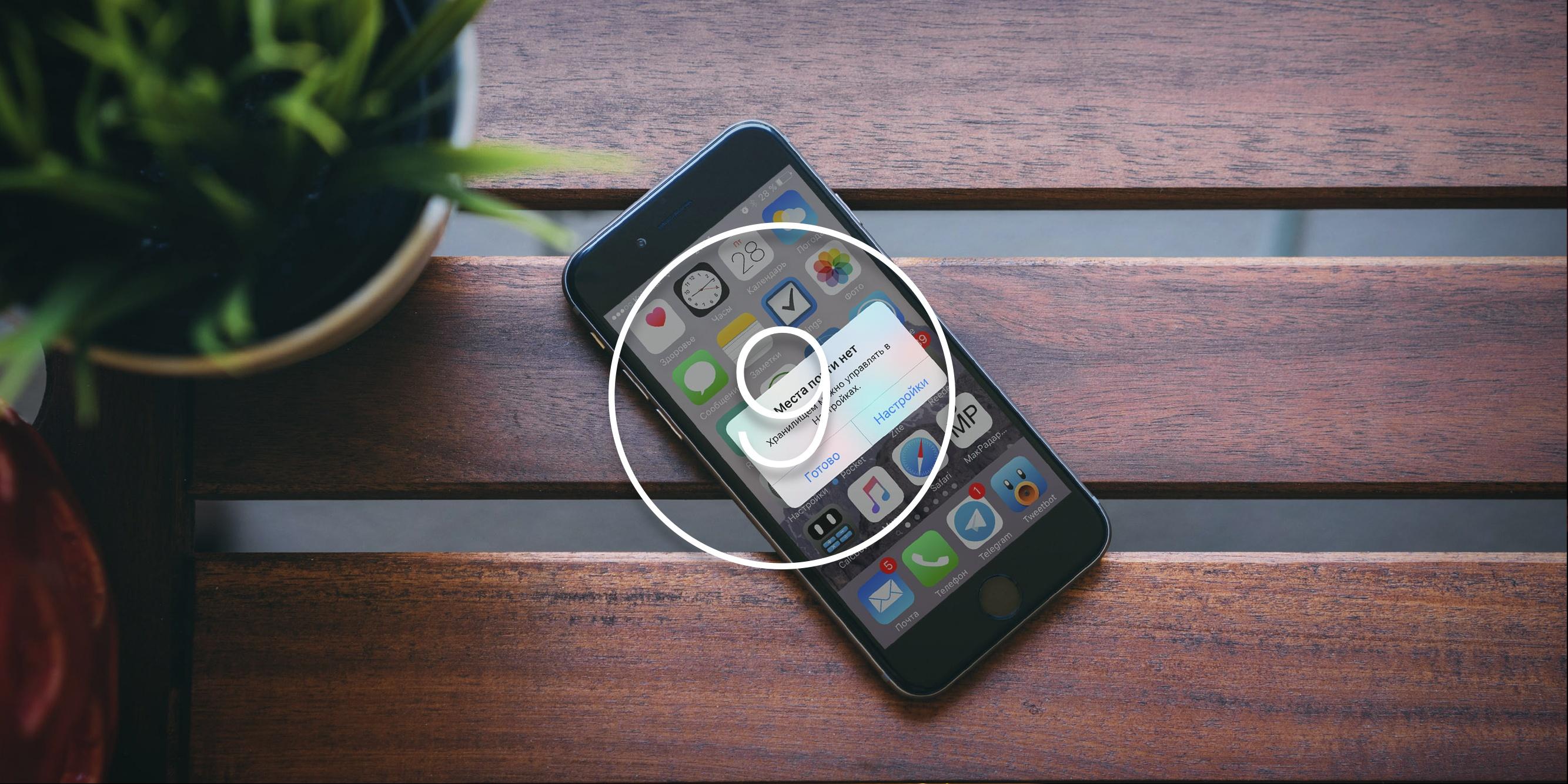 9 простых способов освободить место на iPhone и iPad