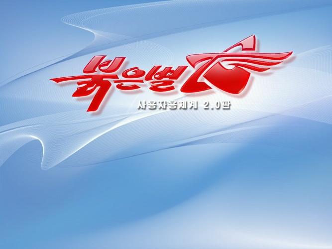 История развития национальной операционной системы КНДР Red Star